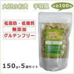 大豆のお肉 ソイミート 手羽風 150g×5袋