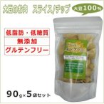 大豆のお肉 ソイミート スライス / チップ 90g×5袋