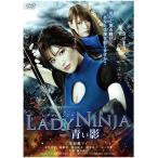LADY NINJA〜青い影〜 DVD TCED-4080
