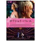 ボリショイ・バレエ 2人のスワン DVD TCED-4358