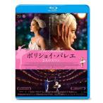 ボリショイ・バレエ 2人のスワン Blu-ray TCBD-0820