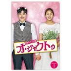 契約主夫殿オ・ジャクトゥ DVD-BOX1 KEDV-0640