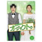 契約主夫殿オ・ジャクトゥ DVD-BOX2 KEDV-0641