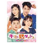 キミに猛ダッシュ〜恋のゆくえは?〜 DVD-BOX TCED-4388画像