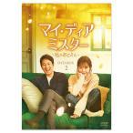 マイ・ディア・ミスター 〜私のおじさん〜 DVD-BOX2 KEDV-0678