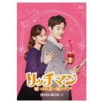 リッチマン〜嘘つきは恋の始まり〜 DVD-BOX1 KEDV-0680