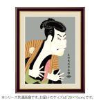 アート額絵 東洲斎写楽 「奴江戸兵衛」 G4-BU041 20×15cm