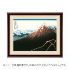 アート額絵 葛飾北斎 「山下白雨」 G4-BU055 52×42cm