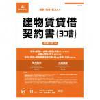 契約1-2 /建物賃貸借契約書(ヨコ書) 横書きの建物賃貸借契約書