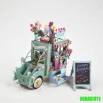 バースデーカード グリーティングカード 誕生日カード 3D立体 花車 誕生日 メッセージカード フラワー 送料無料 ポイント消化