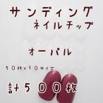 【サンディング加工済】【サンディングショートオーバル】クリアネイルチップ50枚×10サイズ