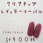 クリアネイルチップ【レギュラーオーバル】50枚×10サイズ計500枚入り☆無地ネイルチップ付け爪つけ爪