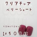 クリアネイルチップ【ベリーショート】50枚×10サイズ計500枚入り☆無地ネイルチップ付け爪つけ爪