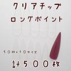 クリアネイルチップ【ロングポイント】50枚×10サイズ計500枚入り☆無地ネイルチップ付け爪つけ爪