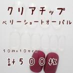 クリアネイルチップ【ベリーショートオーバル】50枚×10サイズ計500枚入り☆無地ネイルチップ付け爪つけ爪