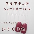 【ショートオーバル】クリアネイルチップ50枚×10サイズ