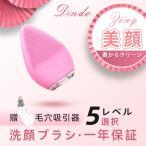 Dindo 電動超音波洗顔ブラシ 毛穴汚れ 毛穴ケア 5段階 マサージ おすすめ くすみ 美肌 シリコン製 多機能 携帯便利 USB充電式 贈毛穴吸引器
