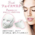 光エステ LED 美顏首マスク 7色 家庭用 LED美顔器 光美容器 贈り物 毛穴 乾燥肌 ハリ 老化防止 美白 ニキビ対策 美肌コラーゲンマシン 美容  LEDマスク DINDO