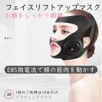 マスク美顔器 小顔 EMS リフトケア たるみ ほうれい線消す リフトアップマスク 振動マッサージ 表情筋トレーニング 引締め Dindo