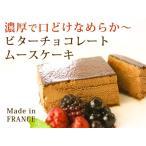 ショコラムースケーキ ビターな口どけ! (長さ約35cm カットなし)チョコケーキ