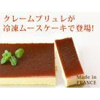 クレームブリュレムースケーキ (長さ約35cm カットなし)