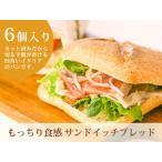 パン イタリアンサンドイッチブレッド 6個入り(スライス済み)