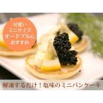 オードブル/冷凍ミニパンケーキ(塩味)約4.5g×30ピース