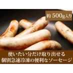 バジル ソーセージ ドイツ IQF (個別急速冷凍) 500g(25g 約20本入り)