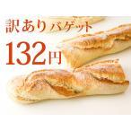 訳ありバゲットフランスパン/ルヴィノワーズ フランス産冷凍パン 約300g×1本