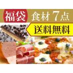 福袋ギフト7点セット 冷凍パン/ピザ/ニョッキ/生ハム/