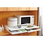 キッチン 家電 キッチン収納 水切り キッチン小物収納 家具 収納 家電周りでの調理をサポートするレンジ下スライドテーブル 引き出し付き 幅80高さ10cm 570228