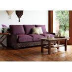 ウォーターヒヤシンスシリーズ アジアン家具3人掛けトリプルソファ 幅180cm