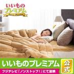 冬の寝具部門5年連続売上No.1※1寝具!