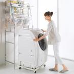ステンレス洗濯機置き台