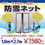 出入り口用 ファスナー付防雪ネット 幅1.8m 高さ2.7m