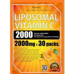 リポソームビタミンC 2000mg 液状タイプ サプリメント 30包 Liposomal Vitamin C Developed by AUREA BIOLABS.