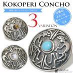 コンチョ ココペリ ホピ ターコイズ ホワイトターコイズ タイガーアイ シルバー925 飾りボタン