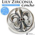 コンチョ 百合の紋章 ユリ リリー ブラックジルコニア シルバー925コンチョ