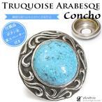 コンチョ ターコイズ アラベスク シルバー925 飾りボタン