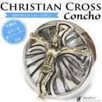 コンチョ 十字架 クロス キリスト シルバー925 飾りボタン