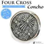 コンチョ 十字架 クロス シルバー925 飾りボタン