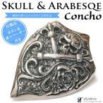 コンチョ スカル アラベスク ユリ 百合 骸骨 シルバー925 飾りボタン