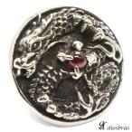コンチョ ドラゴン 龍 亜鉛合金製 シルバー ネジ式 財布 飾りボタン ガーネット