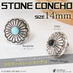 コンチョ オニキス ターコイズ フラワー シルバー925 メンズ ネジ 財布 石 ボタン