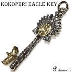 キー 鍵 ペンダント トップ 神聖なココペリ イーグル サンフェイス ネイティブ