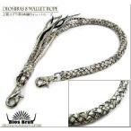 ウォレットチェーン コブラ革 蛇革 レザー ウォレットロープ 本革 ウォレットコード