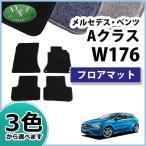 メルセデスベンツ Aクラス W176 A180 A250 AMG A45 フロアマット DXシリーズ カーマット フロアーマット 自動車マット カー用品 アクセサリー 社外新品 パーツ