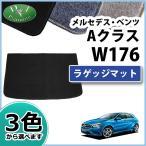 メルセデスベンツ Aクラス W176 A180 A250 AMG A45 ラゲッジマット DXシリーズ ラゲージマット トランクマット ラゲッジシート フロアマット 社外新品