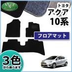 トヨタ 新型 アクア NHP10 フロアマット カーマット DX 社外新品