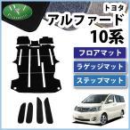 トヨタ アルファード 10系 MNH10W MNH15W フロアマット& ステップマット DX セット カーマット 自動車マット パーツ